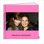 roz-usb-mariana-aggeliki - 6x6 Photo Book (20 pages)