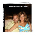 omorfes stigmes 2007 - 6x6 Photo Book (20 pages)