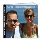 paros moni prebeli 2008 - 6x6 Photo Book (20 pages)
