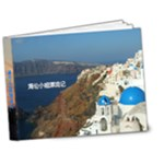 漂流记 - 7x5 Deluxe Photo Book (20 pages)