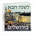 Trial Rosh hashano 774 - 6x6 Photo Book (20 pages)