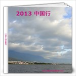 2013 china trip - 12x12 Photo Book (20 pages)