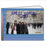 eretz yisroel 2013 - 9x7 Photo Book (20 pages)