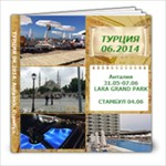 турция 2014-06 - 8x8 Photo Book (20 pages)