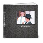 ידידיה - 6x6 Photo Book (20 pages)