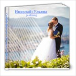 Wedding002_рус - 8x8 Photo Book (20 pages)