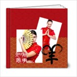 Year of the Goat - 6x6 Photo Book (20 pages)