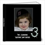 Menachem Upsherin - 8x8 Photo Book (20 pages)