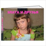 ЗЛАТА И ДРУЗЬЯ - 7x5 Photo Book (20 pages)