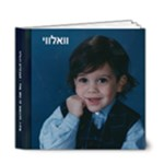 Spitzer Sm. - 6x6 Deluxe Photo Book (20 pages)