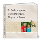 Photo album Grands - 6x6 Photo Book (20 pages)