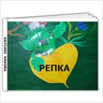 REPKA - 7x5 Photo Book (20 pages)