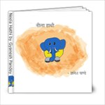 Neela Hathi - 6x6 Photo Book (20 pages)