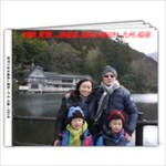 JAPAN2016 - 11 x 8.5 Photo Book(20 pages)