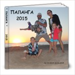 PALANGA 2015 - 8x8 Photo Book (20 pages)