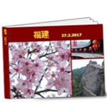 福建-2017-97deluxe - 9x7 Deluxe Photo Book (20 pages)