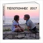 PELOPONNES 2017 - 8x8 Photo Book (20 pages)