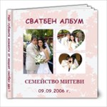 semestvo Mitevi-svatben album-09.09.2006 - 8x8 Photo Book (20 pages)
