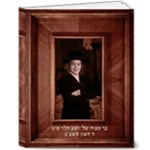 shia bar mitzvah - 8x10 Deluxe Photo Book (20 pages)