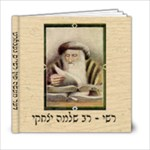 Rashi with vowels - 6x6 Photo Book (20 pages)