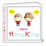 HongKong Trip 2009 - 8x8 Photo Book (39 pages)