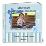 Албум-Дани - 8x8 Photo Book (20 pages)