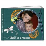 Birthday Sashko 2 years - 9x7 Photo Book (20 pages)