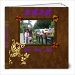 Taiwan 2010 - 8x8 Photo Book (20 pages)