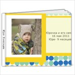 Юра - 7x5 Photo Book (20 pages)