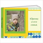 Юра ! - 7x5 Photo Book (20 pages)