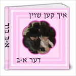 Alef Beis round - 8x8 Photo Book (20 pages)