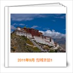 雪域圣境1 - 8x8 Photo Book (39 pages)