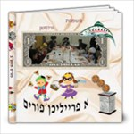 Purim 12 RLS  - 8x8 Photo Book (20 pages)