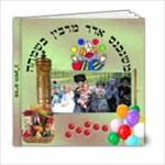 Purim 12 - 6x6 Photo Book (20 pages)