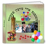 Purim 12 - 8x8 Deluxe Photo Book (20 pages)