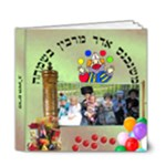 Purim 12 - 6x6 Deluxe Photo Book (20 pages)