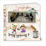 RL Purim 12  - 6x6 Photo Book (20 pages)