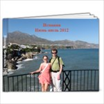 spain - 7x5 Photo Book (20 pages)