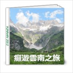 YUNNAN_1 - 6x6 Photo Book (20 pages)