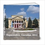 pevomaysk - 6x6 Photo Book (20 pages)