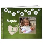 maria 3 - 9x7 Photo Book (20 pages)