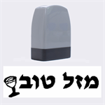 mazel - Name Stamp