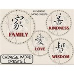 Chinese Word Crests #1