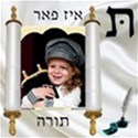 Alef Beis kit cover
